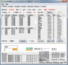 qq农场牧场情人节活动_QQ农场守望者6.12,QQ农牧场外挂下载-Sleeps Blog