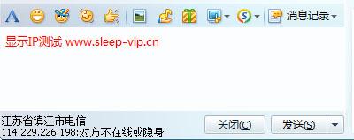 qq2011工具下载_QQ2011 beta3正式版显IP插件,QQ显IP工具,显IPQQ-Sleeps Blog