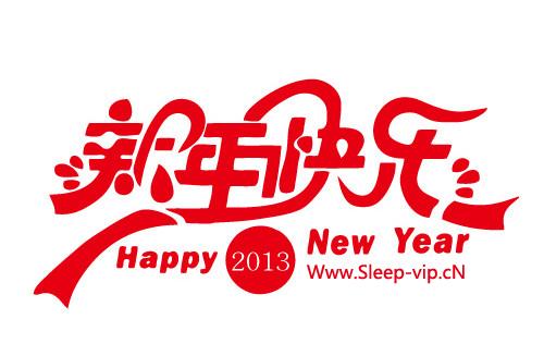 恭贺新禧!2013年啦!-Sleep's Blog