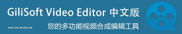 GiliSoft Video Editor 7.2.1 中文汉化版 专业视频编辑转换工具 中文免费版下载-Sleep's Blog