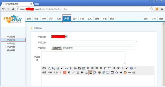 phpweb后台拿shell-Sleep's Blog