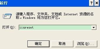 iis 重启 (三种方法)-Sleep's Blog
