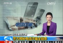 央视揭秘电信诈骗全链条:黑客攻击政府网站获取个人信息-⎛Sleep's Blog⎞