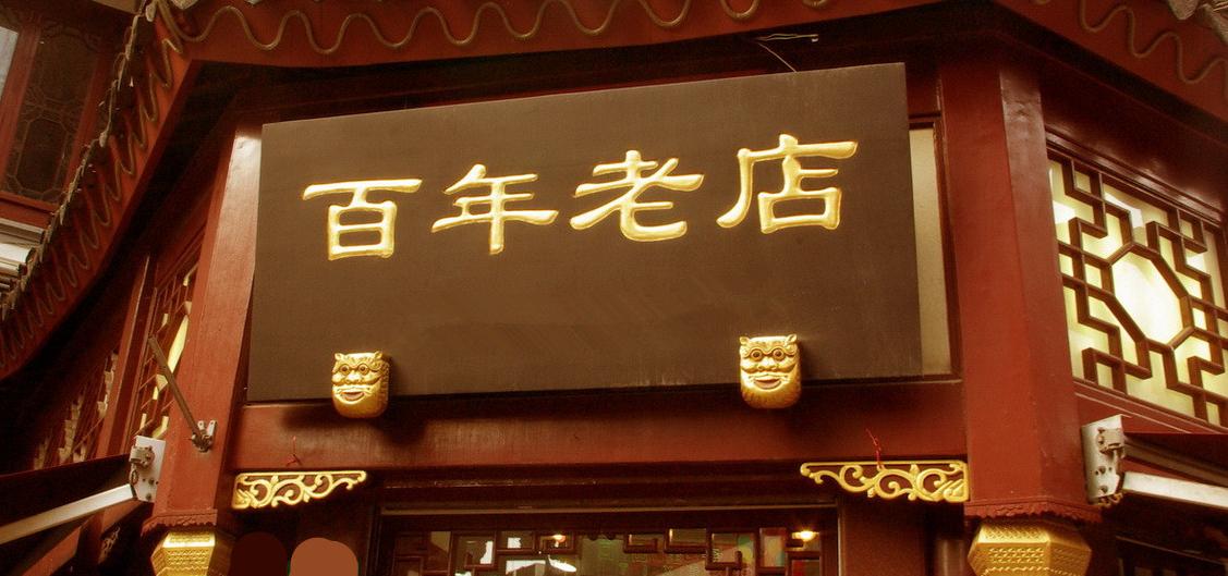 百年老店.png