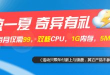奇异互动优惠码 奇异互动优惠券 优惠码领取 免费买云服务器-⎛Sleep's Blog⎞