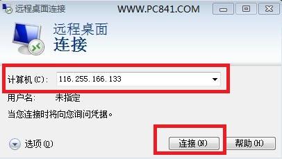 连接远程桌面IP地址