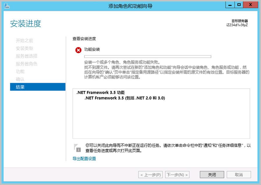 ECS _ Error _ 安装 .NET Framework