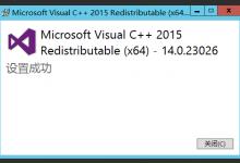 windows 2012 R2 安装 VC14(VC2015) 安装失败解决方案-⎛Sleep's Blog⎞